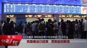 62天暑运,贵阳地区累计发送旅客762.4万人,贵阳站创新高