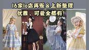 【Lolita】3月16家lo店再贩&上新,从平价到精致,优雅又可爱鸭!