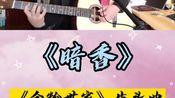 吉他弹唱 影视金曲 第10集 金粉世家 片头曲《暗香》,剧好看,歌好听