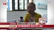 四川乐山:女子染发患皮炎 秀发不保人遭罪