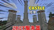 我的世界2B2T服务器:破损城堡修复完毕,希望可以永久保留!