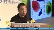 [中国电影报道]贾樟柯发起吕梁文学季 将于5月9日在山西吕梁举办