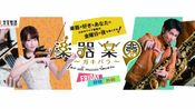 Yamaha presents みゅ~ぱら 6月23日配信