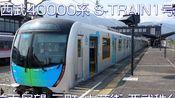 【日本铁道】【前方展望】西武40000系 S-TRAIN1号 前面展望 元町中華街-西武秩父