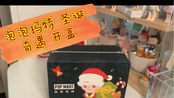 泡泡玛特 圣诞奇遇 福袋开箱 天雷滚滚的清库存吗?