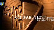 無限開關 - GET BACK IN LOVE (20.02.22.BS Sound Inn S)