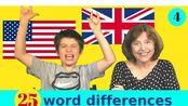 【Jay&Vicki】25个英美不同表述的单词-第二集 | 25 British and American word differences