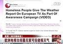 《赫芬顿邮报》:欧洲电视台招募无家可归者报天气