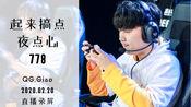 QGhappy浅笑QGGiao2020.02.20直播:起来搞点夜点心778(三排&Mojo&139)
