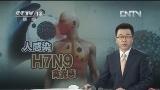 [视频]广东检出首例H7N9阳性鸡样品