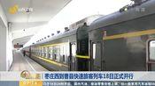 [早安山东]枣庄西到曹县快速旅客列车18日正式开行