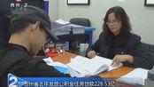 贵州省去年发放公积金住房货款228.53亿!