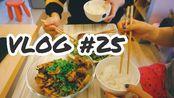 VLOG#25 异国恋分别前两天 只想和你宅在家里一起做饭看综艺 上海VLOG(下)