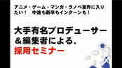【生肉】Aniplex等名动画制片人&编辑的特别入职授课!! 动画、漫画、游戏、轻小说产业求职者的必看入职向导