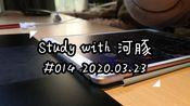 【Study with 河豚】#014 | 3月23日 星期一 | 50分钟实时学习