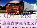 北京到安阳货运物流搬家公司 哪家好 快 便宜010-60248183