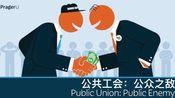 【PragerU】公共工会:公众之敌 Public Union Public Enemy