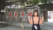 【VLOG68】潮汕700年古村:发现慈禧太后御赐宝物 还有潮汕人在清朝最大的官-旅游-汕头马队长