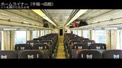 _1701_回5Dホームライナー(手稲→函館)自動放送《札幌から北斗6号》 ( 720 X 720 )