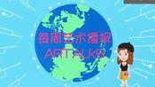 蓝碧嘉画作刷新个人拍卖记录/霍克尼领衔伦敦当代艺术拍卖/香港巴塞尔宣布取消 | 每周艺术播报 vol 1.