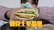 5.4元德克士神仙早餐堡太好吃了/油条卷/手抓饼/早餐测评/爆浆奶昔欧包