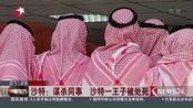 沙 特:谋杀同事 沙特一王子被处死