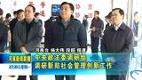 中央政法委调研组调研新郑社会管理创新工作 120220 河南新闻联播
