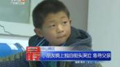 中山南区:小朋友晚上独自街头哭泣 急寻父亲