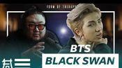 专业制作人观看BTS防弹少年团《black swan》MV的reaction视频