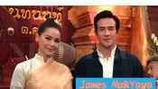 2019.10.12 《戛萨珑花香》男女主James Ma&Yaya Urassaya共同出席活动以及接受采访