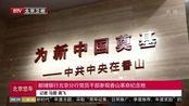 邮储银行北京分行党员干部参观香山革命纪念地