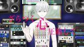 【初音ミク】『ココロミキサー』hironao