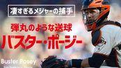 美国职业棒球大联盟MLB捕手巴斯特·波西