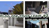 自律即自由/和我一起学习吧/daily vlog/study with me/study account/forest app/cold brew