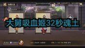 【拉面熊/阴阳师】大舅吸血姬32秒全自动魂土,输出无需卡速,鬼薰童