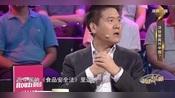 女嘉宾:我吃中式快餐坚决不吃麦当劳,教授:麦当劳的鸡没问题