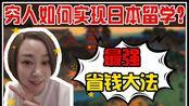 【留学费用】在日本留学生活费用一般是多少?学姐教你如何在日本节省生活费