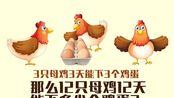 脑力测试:3只母鸡3天能下3个鸡蛋,那么12只母鸡12天能下多少个鸡蛋?