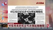 [看东方]北京青年报 对信用良好民企可办理延期缴税