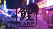 Carp Vlog:虾皮帮Vol.1中老年人国庆出游指南