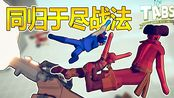 【焰桦】全面战争模拟器丨我和你同归于尽!