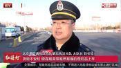 """北京:高压整治客运违法,""""黑长途""""最高罚款10万元扣车俩月"""