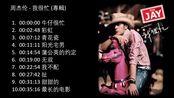 周杰伦 我很忙 (2007專輯) Jay Chou