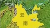 [视频]云南昭通 鲁甸泥石流灾害:2人死亡7人失踪 救援进行中
