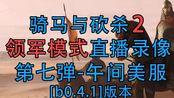 《骑马与砍杀2》领军模式直播录像第七弹-午间美服-[b0.4.1]版本