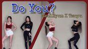 【Do You?翻跳】还原翻跳雪炫和子瑜的合作舞台Do You (feat. 鱼一一)小飞虫都忍不住一直看?
