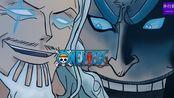 海贼王专题#518: 如果冥王雷利相助光月御田