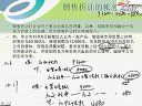 中级财务会计46-视频教程-上海交大-到www.Daboshi.com