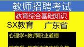 2019/2020教师招聘SX教育/广东省/教育理论基础课程/教育学/心理学/