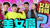 马来西亚华人对抖音TikTok的爆笑反应 -美女癌2.0